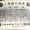 Photos: 2020/01/02(木)・大和田新田下区八幡神社