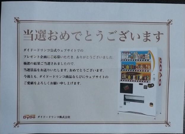 2020/02/20(木)・当選通知