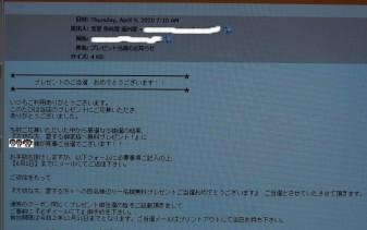 2020/04/09(木)・遠州屋・当選メール