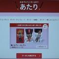 2020/04/09(木)・ツイッター当選通知