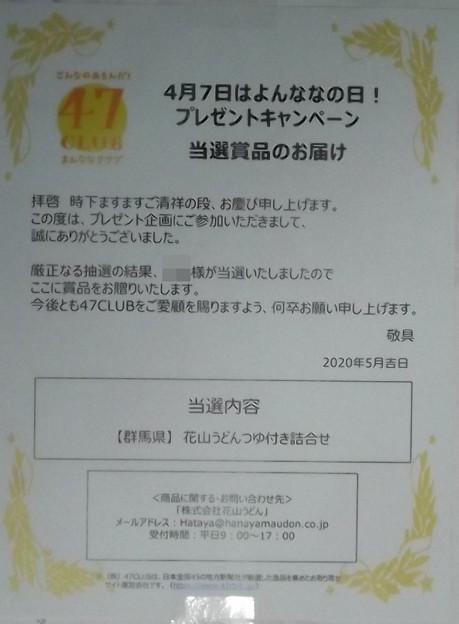 2020/05/18(月)・当選通知