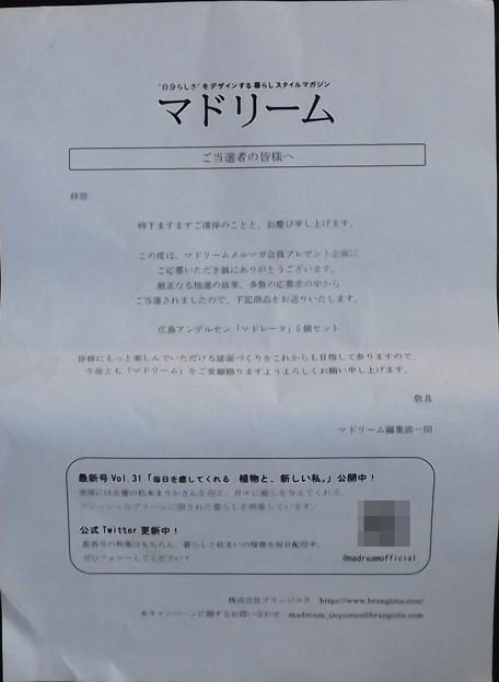 2020/05/22(金)・当選通知