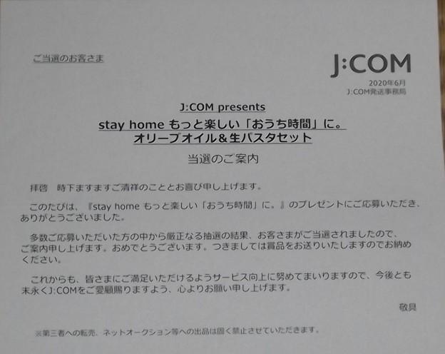 2020/06/06(土)・当選通知