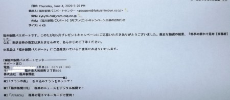 2020/06/17(水)・福井新聞社様から当選通知