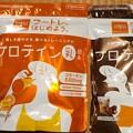 2020/06/25(木)・日本テレビタワー/天才!カンパニー様からの当選品