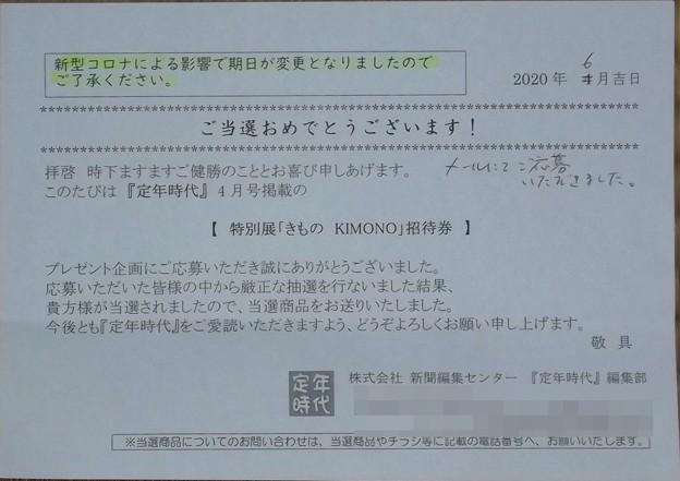 2020/06/25(木)・定年時代様から当選通知