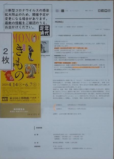 2020/06/25(木)・当選チケット