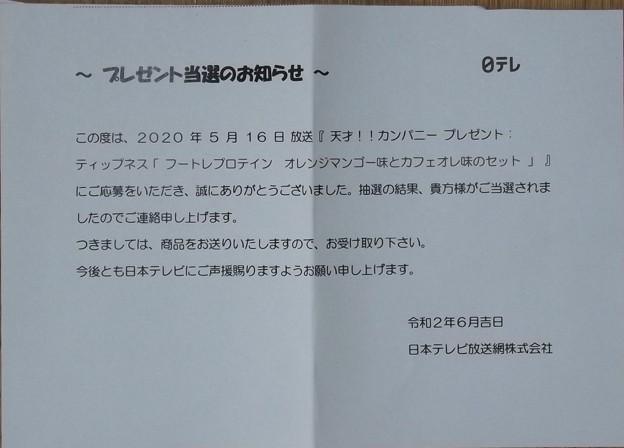 2020/06/25(木)・当選通知