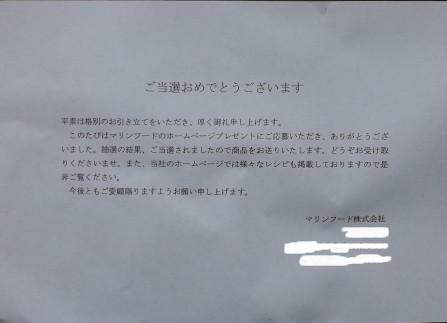 2020/07/31(金)・当選通知
