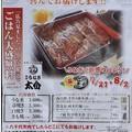 2020/08/02(日)・ちいき新聞から切り取ったチラシ