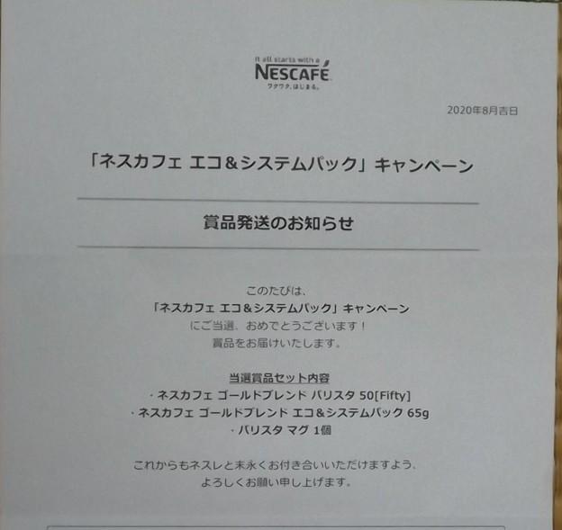 2020/08/25(火)・当選通知