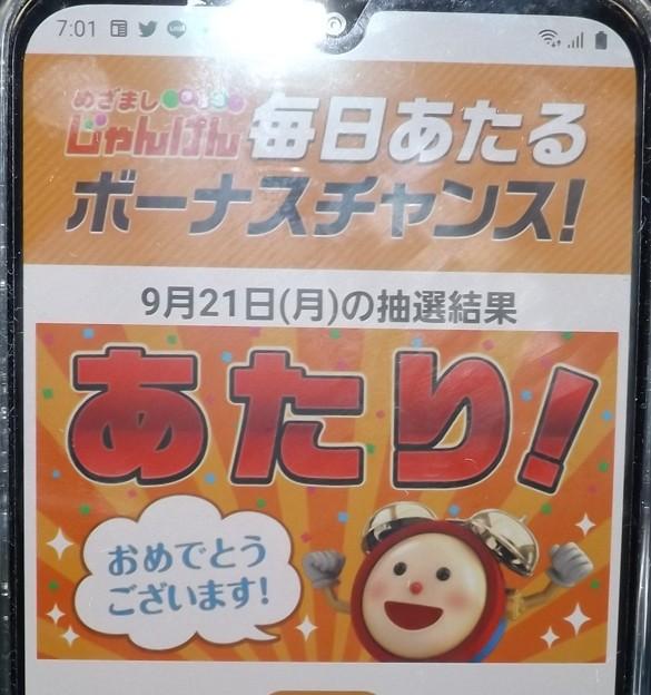 Photos: 2020/09/21(月・祝)・スマホで当選