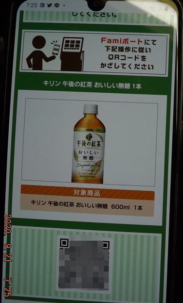 2020/09/21(月・祝)・午後の紅茶おいしい無糖