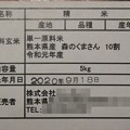 2020/09/21(月・祝)・森のくまさん「産地・品種・産年」