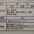 Photos: 2020/09/21(月・祝)・森のくまさん「産地・品種・産年」
