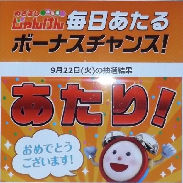 2020/09/22(火・祝)・めざましじゃんけん「あたり!」