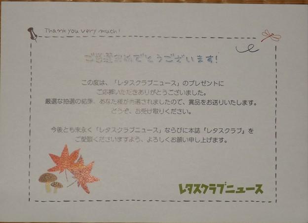 2020/10/16(金)・当選通知
