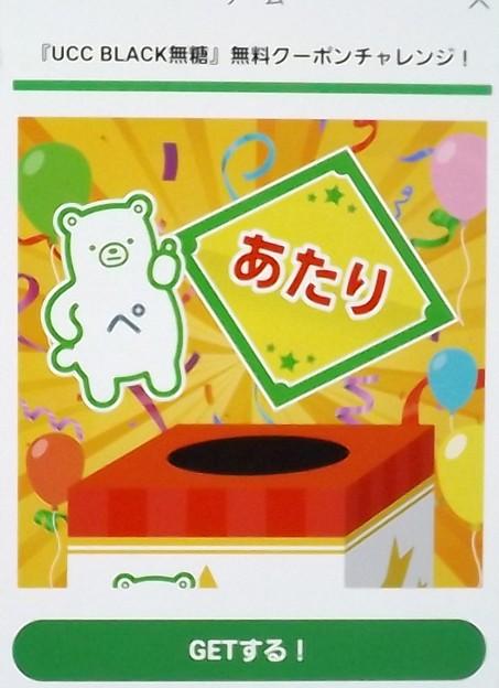 2020/10/17(土)・ファミペイ・ゲーム・当選