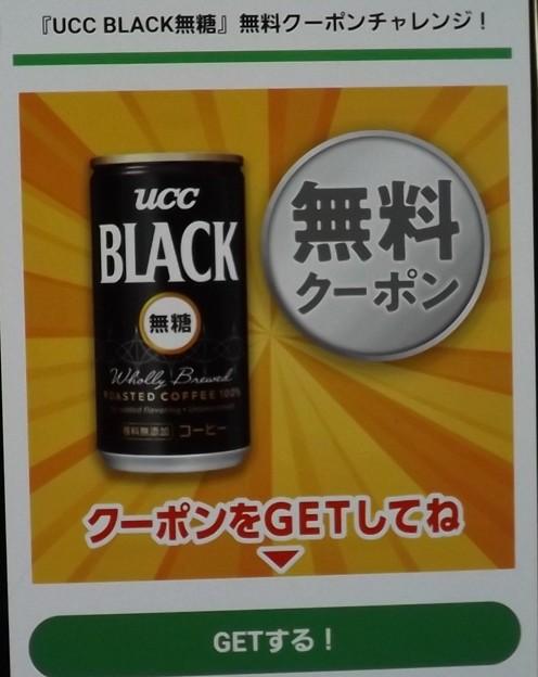 2020/10/17(土)・ファミペイ・ゲーム・当選クーポン画面