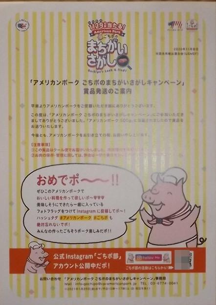2020/11/17(火)・当選通知