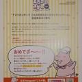 Photos: 2020/11/17(火)・当選通知