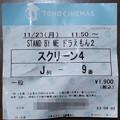 Photos: 2020/11/23(月・祝)・映画のチケット