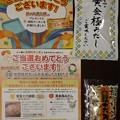 Photos: 2021/01/07(木)・やずやからの当選品