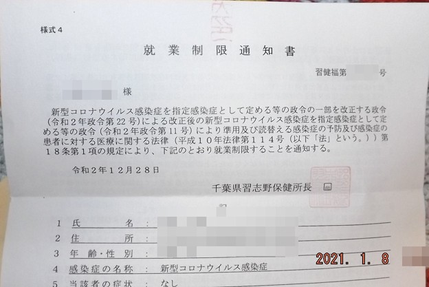 Photos: 2021/01/08(金)・就業制限通知書