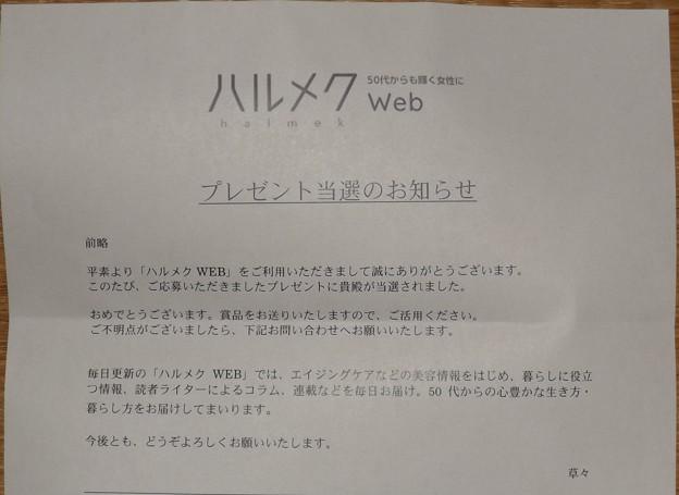 2021/01/28(木)・当選通知