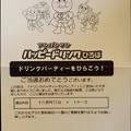 2021/02/16(火)・当選通知