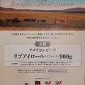 2021/02/18(木)・当選通知