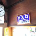 0224_小さな駅