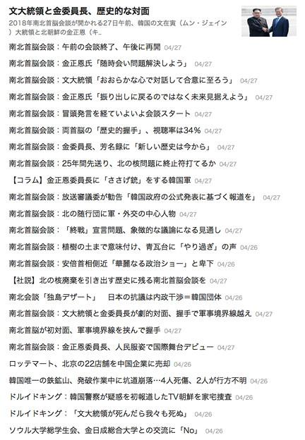 朝鮮日報0427