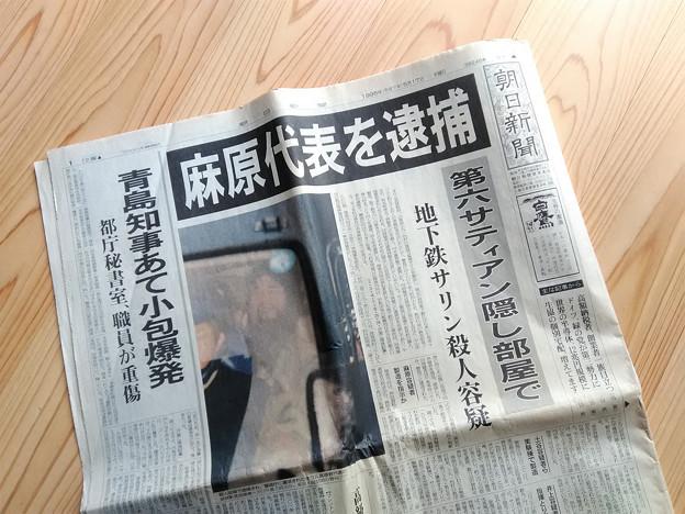 1995年(平成7年)5月の朝日新聞麻原逮捕