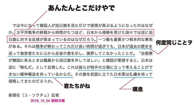 1004_朝鮮日報よりキャプチャー