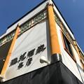 神戸南京町の雅苑酒家