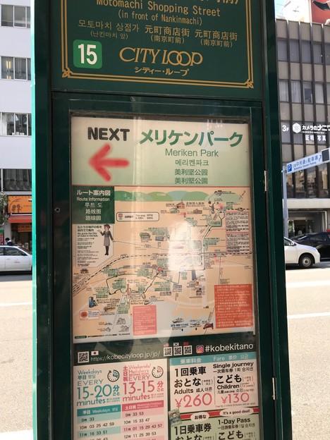 神戸ループバス