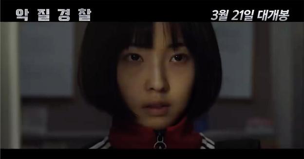 韓国映画 悪質警察のチョン・ソニ