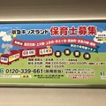 Photos: 電車の中