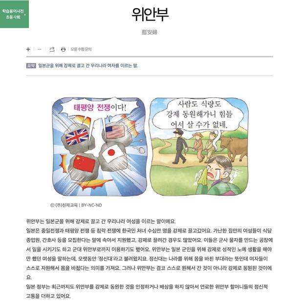 2020_0105_慰安婦についての韓国の教育