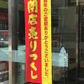 0507_もうじき閉店