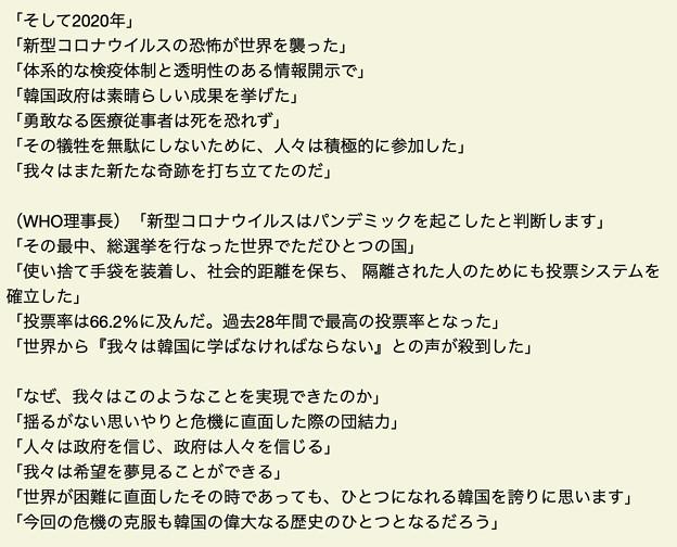 0516_韓国の主張(武漢ウィルス)