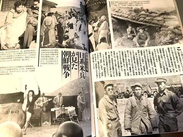 0630_週刊新潮の当選戦争における日系人兵士の話し