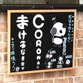 Photos: 0711_コロナの手書き看板、ここはどこ?