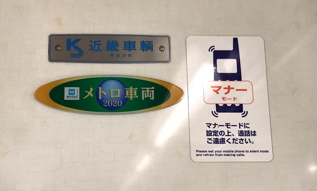 Photos: 0711_電車の中