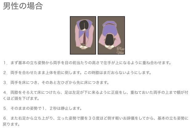 韓国クンジョルの方法(男)