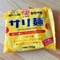 Photos: 0825_サリ麺!