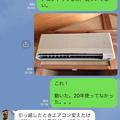 0828_妹とライン