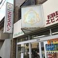 Photos: 0224_町のパン屋さん