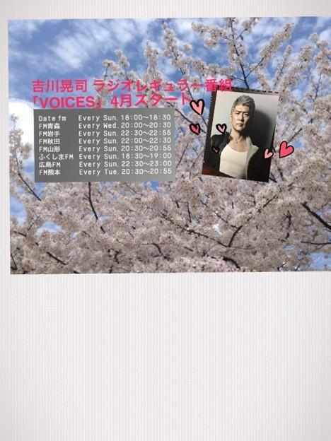 ラジオ番組「VOICES」DJ吉川晃司